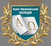 Ivano-Frankivsk College