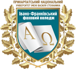 Ivano-Frankivsk Professional College